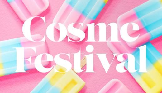 ロフトの人気企画『コスメフェスティバル』が3月15日より札幌ロフトで開催!