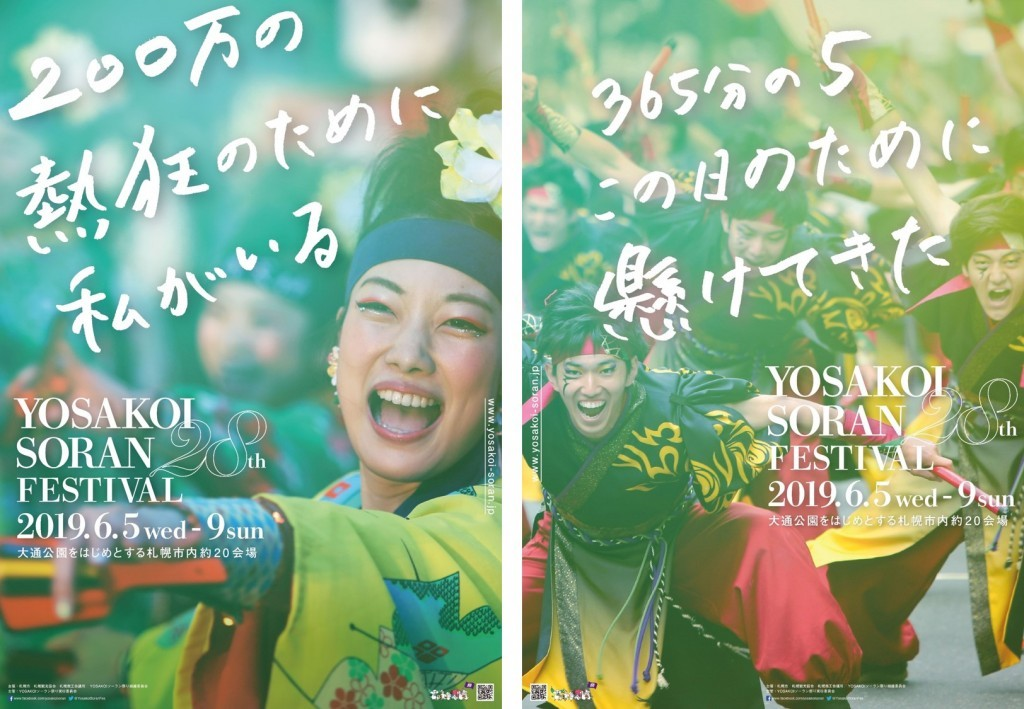 YOSAKOI(よさこい)ソーラン祭り 2019のメインビジュアルが公開