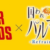 タワーレコード×『囚われのパルマ』のポップアップショップが札幌ピヴォで開催!