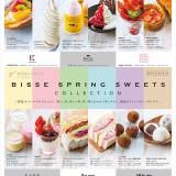 大通ビッセで春スイーツを販売する『ビッセ スプリング スイーツ コレクション』を開催!