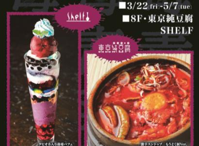 札幌パルコともうどく展のコラボメニューがSHELF&東京純豆腐で発売!