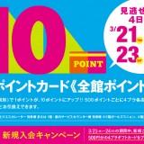 3月21日から4プラで全館ポイント10倍キャンペーンを開催!各店では割引やプレゼントもあり