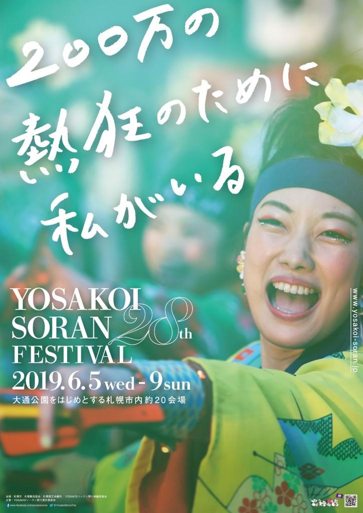 YOSAKOI(よさこい)ソーラン祭り 2019のメインビジュアル1