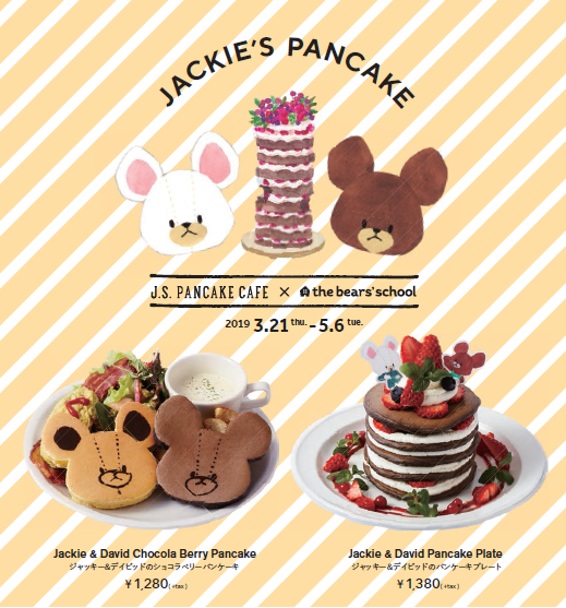 『くまのがっこう』とJ.S. パンケーキカフェがコラボ!札幌店のみ3月8日(金)から先行開催