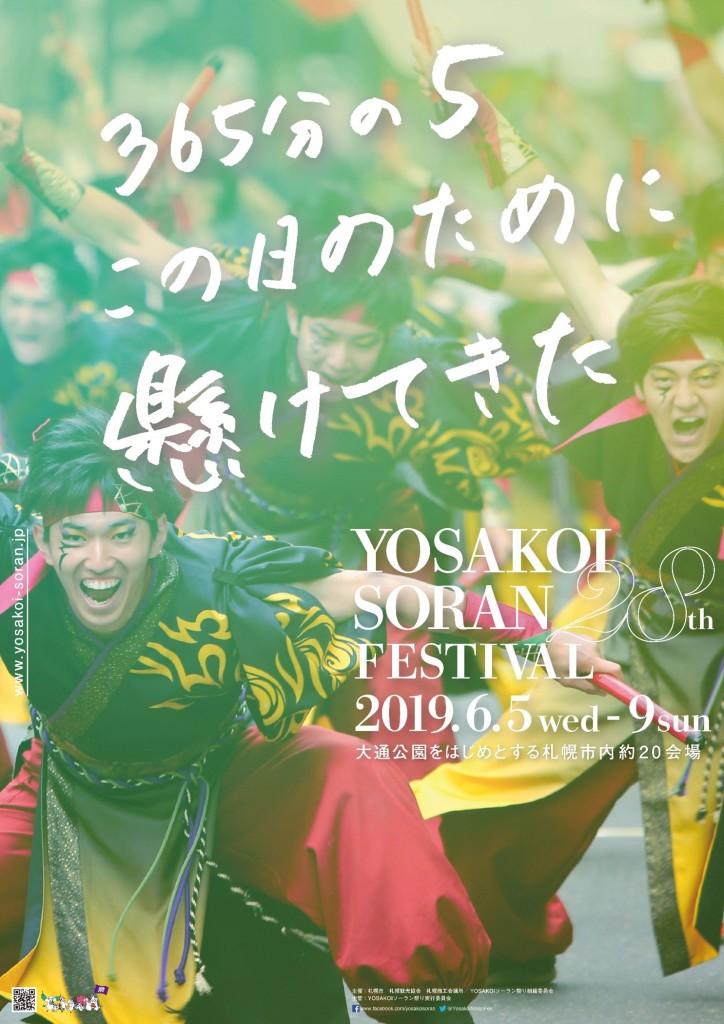 YOSAKOI(よさこい)ソーラン祭り 2019のメインビジュアル2