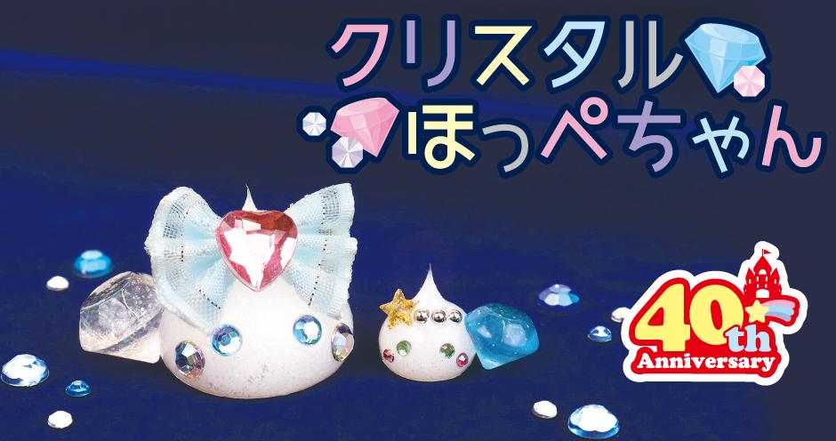 サン宝石40周年記念・クリスタルほっぺちゃん