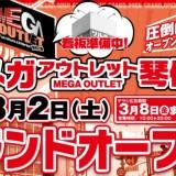 【3/2~8】メガアウトレット 琴似店でオープンセールを開催!