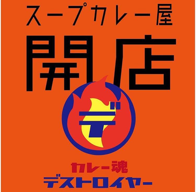 北区にスープカレーのお店『カレー魂デストロイヤー』がオープン!