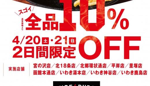 ファイヤーバーグが10周年祭として全品10%引きキャンペーンを開催