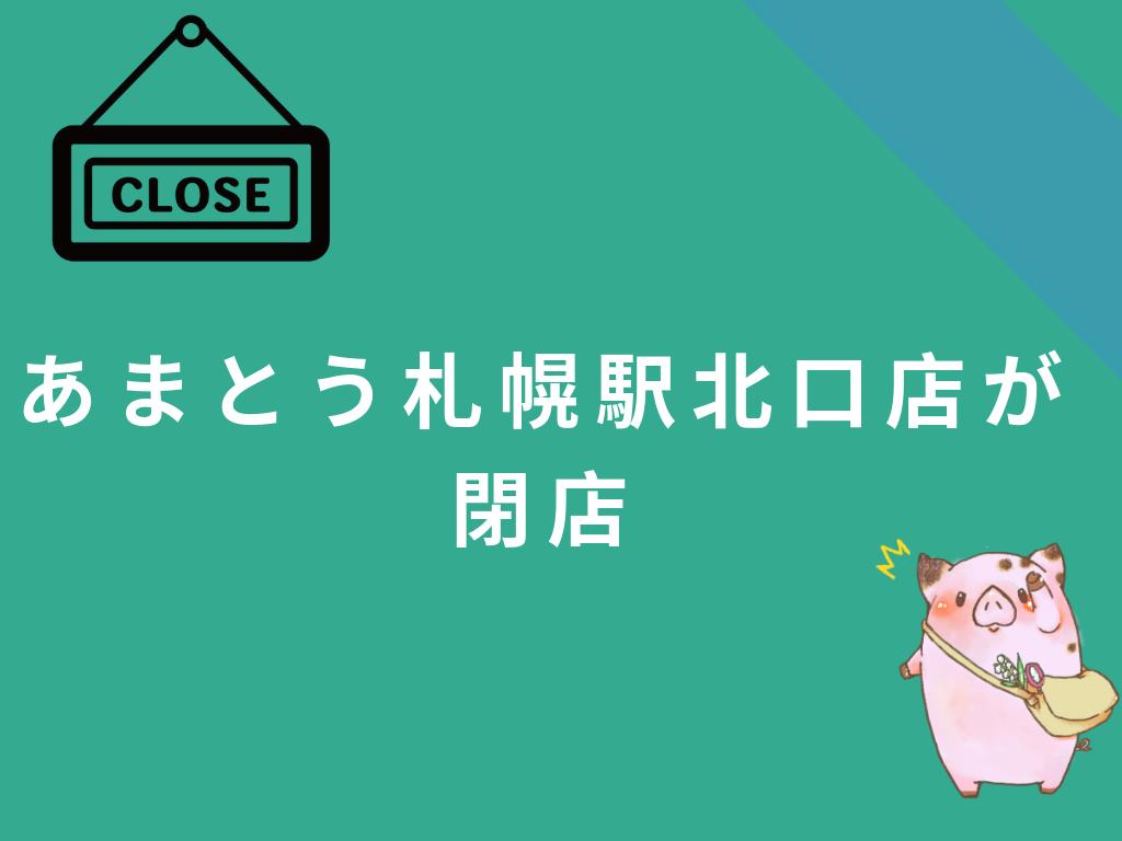小樽の老舗洋菓子店『あまとう』の札幌駅北口店が4月15日に閉店