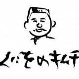日本初!くにをの鮭キムチの直営店『くにをのキムチ札幌本店』がCONTROLLER COMPANY 札幌本店内にオープン!