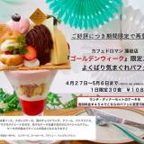 カフェドロマン 藻岩店にてGW限定で『よくばり気まぐれパフェ』が再登場!