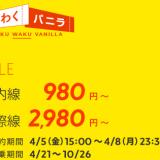 バニラエアが『わくわくバニラSALE!』を開催!東京へ片道1,980円で行ける!