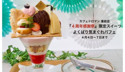 カフェ ド ロマン藻岩店が限定パフェも販売する4周年感謝祭を開催!