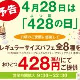 限定2,000個!パセオのホワイトコージで4月28日にパフェ1つを428円で提供!