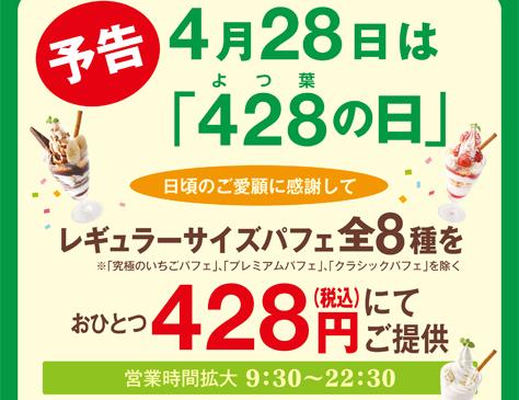限定2,000個限り!パセオのホワイトコージで4月28日にパフェ1つを428円で提供!