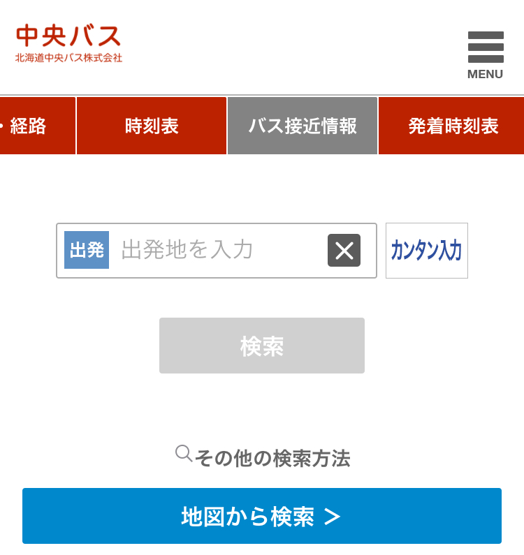 北海道中央バスがバスの遅延情報をスマホでも確認できるサービスを開始!