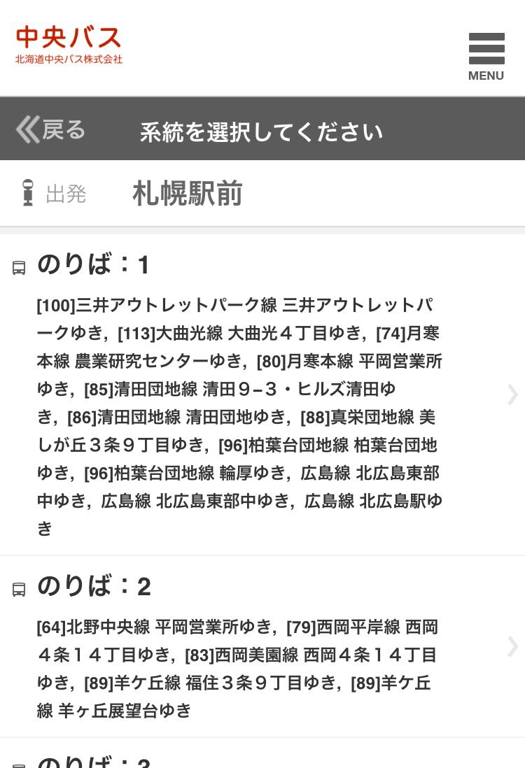 『札幌駅前』で検索後の画面