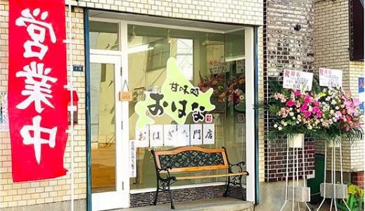 山鼻エリアにおはぎ専門店『甘味処 おはな』がオープン!