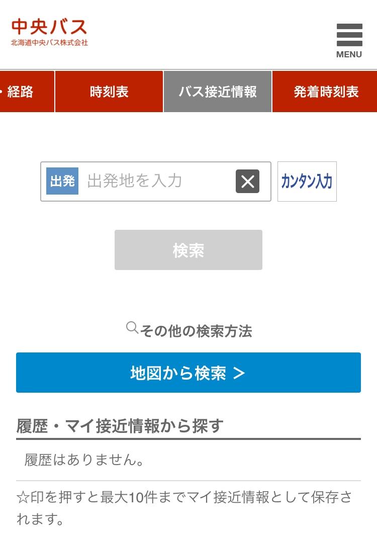 北海道中央バス時刻表検索サイトのトップページ