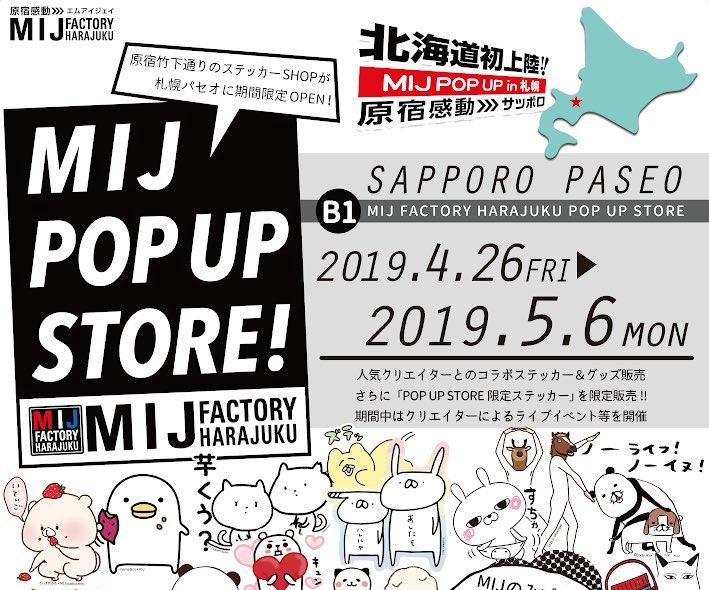 北海道初上陸!札幌パセオに人気クリエーターの作品を販売する『MIJ FACTORY HARAJUKU』が期間限定出店!