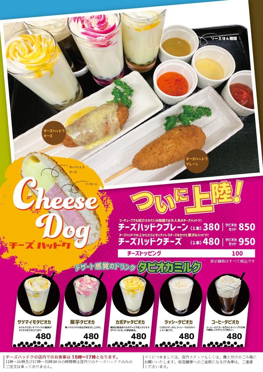 韓国家庭料理 吾照里(オジョリ)で、チーズハットグの提供を開始