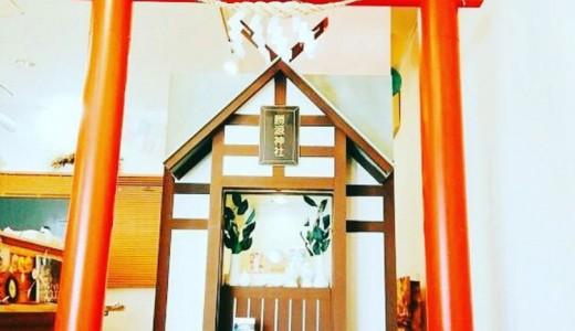 あの勝源(カツゲン)神社がさっぽろ羊ヶ丘展望台に期間限定で設置!