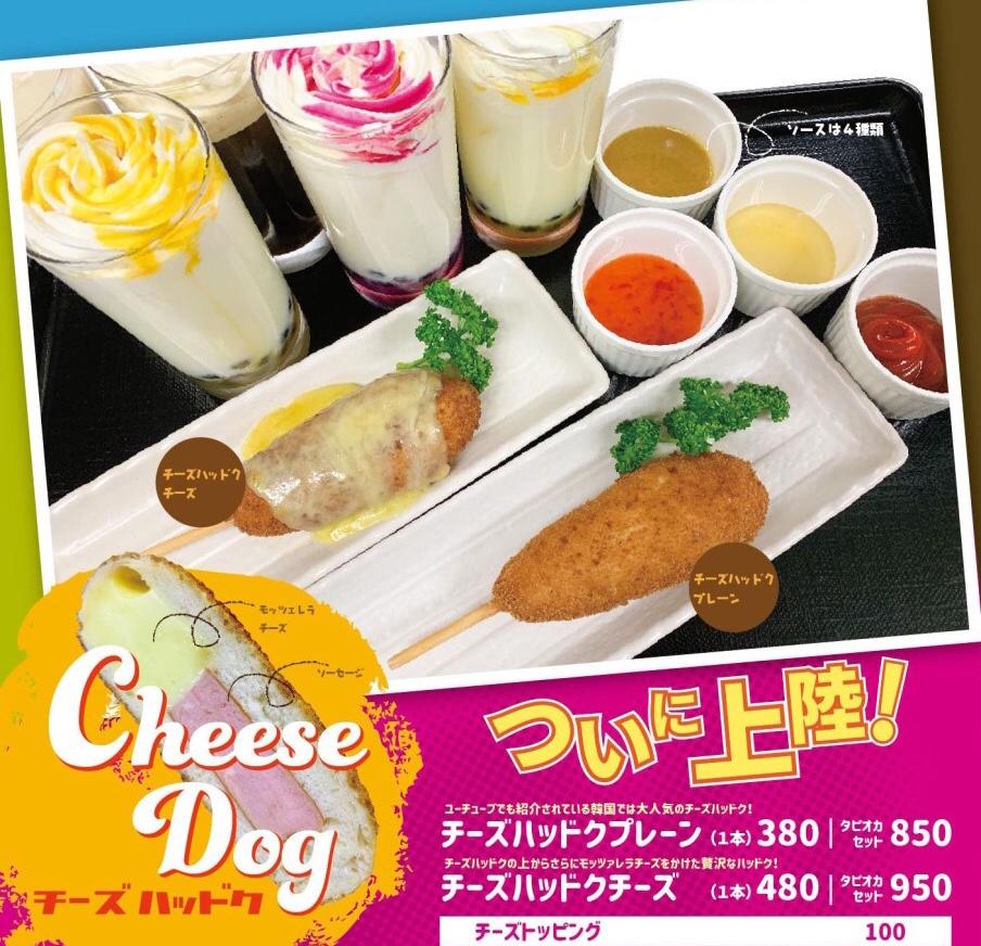 韓国家庭料理 吾照里(オジョリ)でチーズハットグの提供を開始