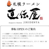 らーめん札幌直伝屋がすすきのからマルヤマクラスに移転オープン!