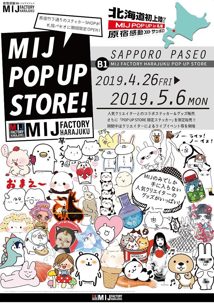 札幌パセオにオープンするMIJ POPUP STORE