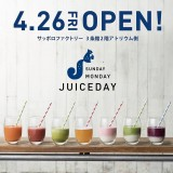SUNDAY MONDAY JUICEDAY(サンデー マンデー ジュースデー)が4月26日、サッポロファクトリーにオープン!
