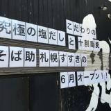 北海道初進出!関東で人気の蕎麦屋『そば助』がすすきのにオープン!
