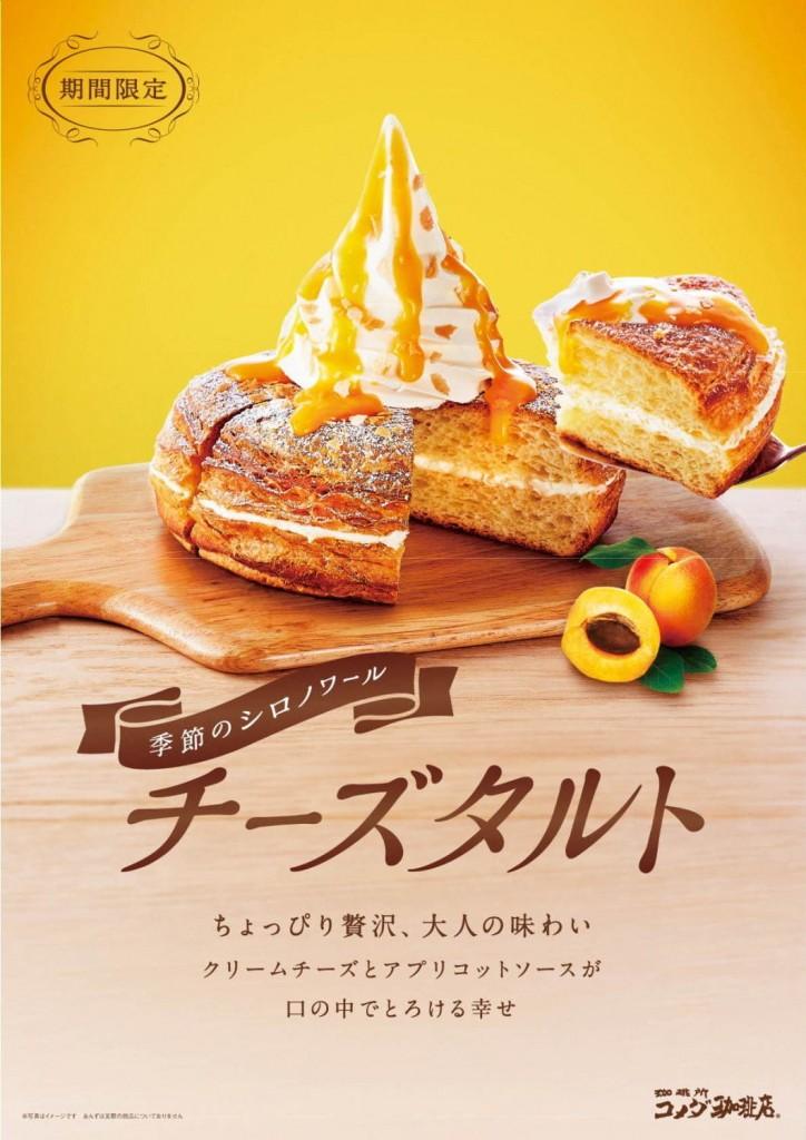 コメダ珈琲の新作『シロノワール チーズタルト』