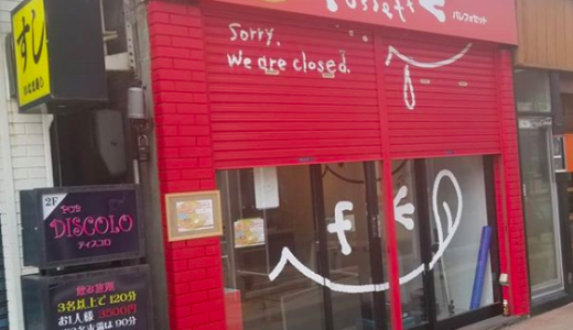【4/17】北区麻生に新店『パレフォセット』がオープン!東区『フォセットフィーユ』の2号店