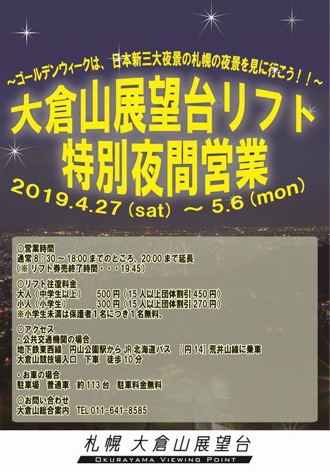 大倉山の夜間営業に関する概要