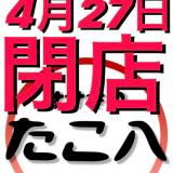 40年以上営業していた『すすきの たこ八』が4月27日で閉店