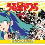 札幌パルコで『うる星やつら』のポップアップストアが期間限定で登場!