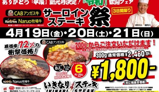 いきなりステーキが令和歓迎フェアを開催!人気ステーキが安く食べれるぞ!