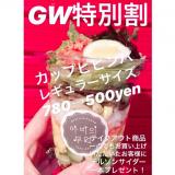 マビの台所で人気のカップビビンバがGW限定でワンコイン500円に!