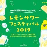 レモンサワーフェスティバル2019が今年も札幌で開催!累計7万人以上を動員した大人気イベント!