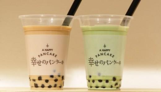 幸せのパンケーキで関東でも人気だった生タピオカドリンクの提供を開始!
