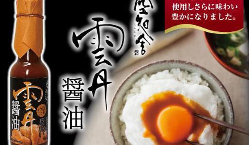 あの絶品『雲丹醤油(うにしょうゆ)』が札幌エスタで期間限定販売!
