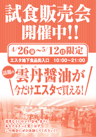 大人気『雲丹醤油』が札幌エスタで買える!