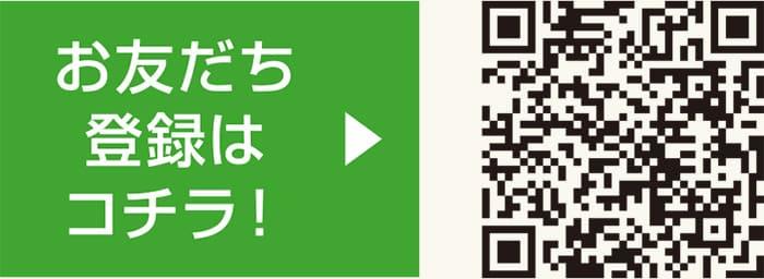 札幌三越のLINE@