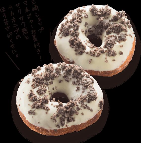 ダヴィデドーナツのカカオクッキー