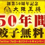 大阪王将で50年間餃子が無料になる&餃子1皿50円になるキャンペーンを開催!