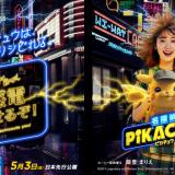 地下歩行空間に『PIKACHU KANDEN STUDIO』が登場!映画ポケモンの世界を体感できるぞ!