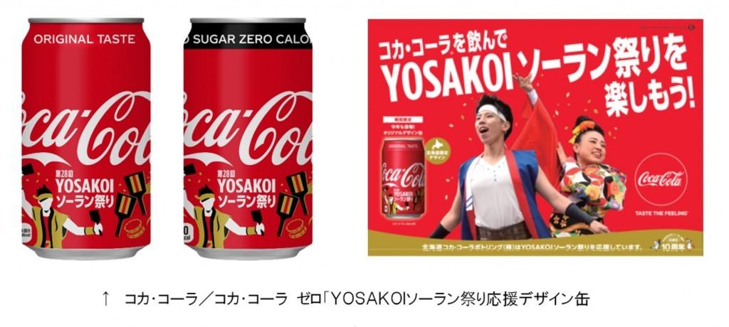コカコーラのYOSAKOIソーラン祭り応援デザイン缶