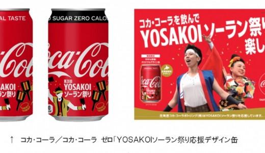 コカコーラがYOSAKOIソーラン祭り応援デザイン缶を発売