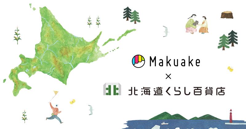 Makuake(マクアケ)が北海道くらし百貨店 ノルベサ店に販売コーナーを設置